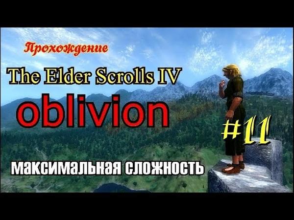 TES 4 Oblivion 11 Запущенная шахта