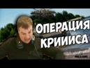 Операция крииииса от Булкина/Челендж кто быстрей убьет 5 арта. нарезка