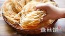 葱油饼 吃腻了换个新吃法吧 盘丝饼