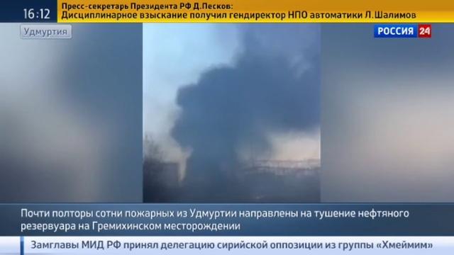 Новости на Россия 24 • В Удмуртии загорелся нефтяной резервуар емкостью в 5 тысяч тонн