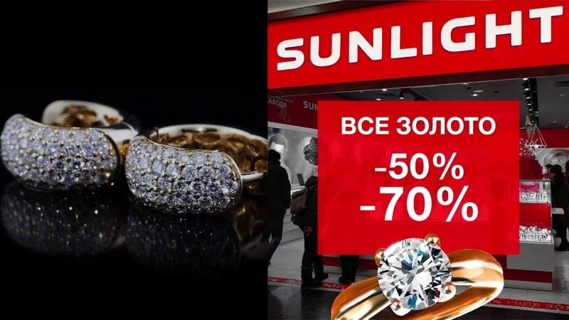 Все золотые украшения SUNLIGHT со скидкой до -70%