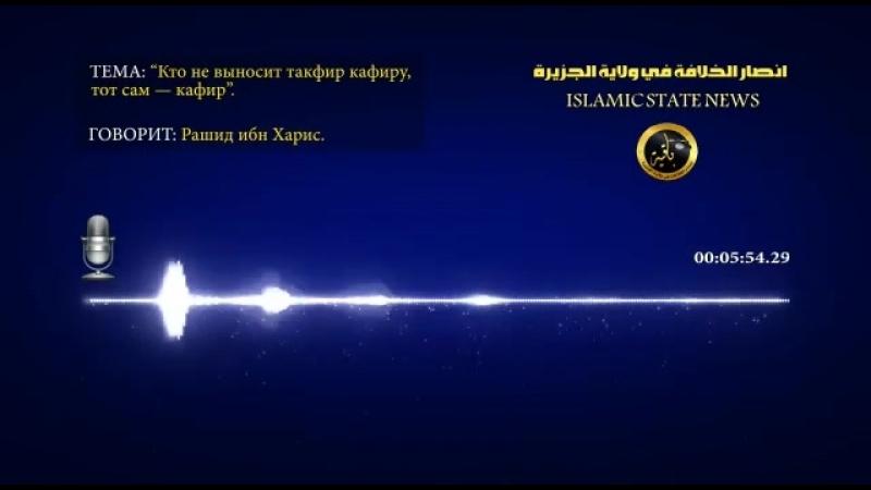 Кто не выносит такфир кафиру, тот сам кафир (Рашид ибн Харис)