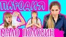 БУЗОВА - МАЛО ПОЛОВИН школьная пародия гуглю гдз