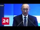 Опубликовано: 5 окт. 2018 г. Владимир Путин выступил на заседании Российско-индийского делового форума. Полное видео