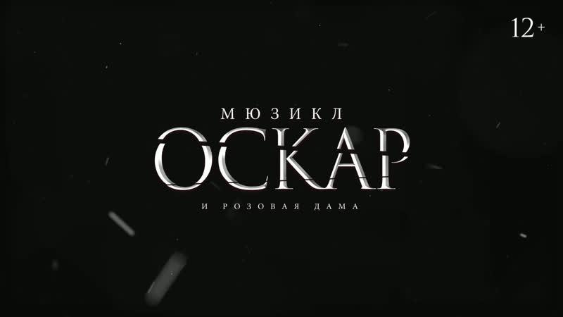Мюзикл Оскар . Театр ЛДМ.