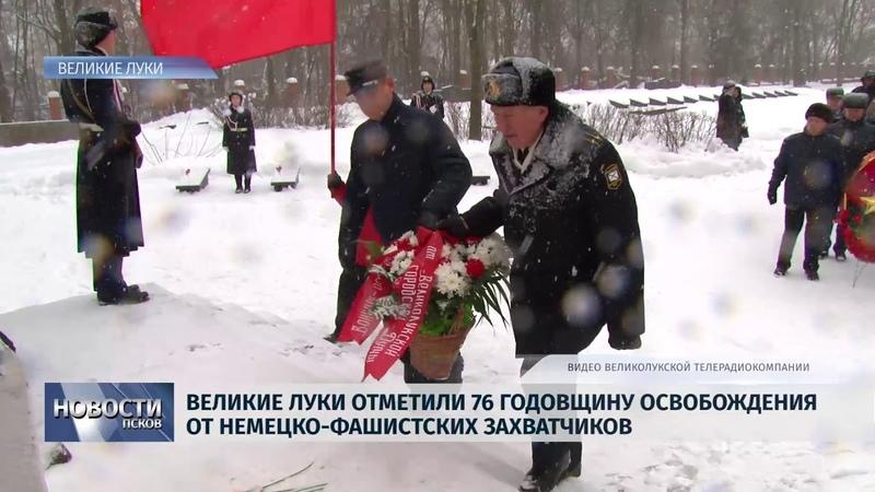 Новости Псков 17.01.2019 В.Луки отметили 76 годовщину освобождения от немецко-фашистских захватчиков