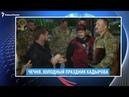Гулянка у Кадырова, угрозы ингушам и бойкот дагестанского Анжи