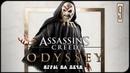 КУЛЬТ КОСМОСА ☠ Assassin's Creed ОДИССЕЯ - 9