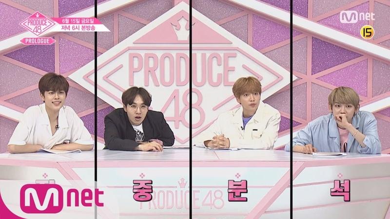 ENG sub PRODUCE48 예고 '프로듀스48'을 내꺼로 만들기 위한 집 중 분 석 180615 EP 15