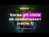 ?♂️ Когда git clone не работает (часть 1)