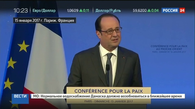 Новости на Россия 24 • Конференция по Израилю и Палестине проходит в Париже