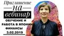 Вебинар ОБУЧЕНИЕ И РАБОТА В ЯПОНИИ - ФИНАНСЫ 3.02.2019