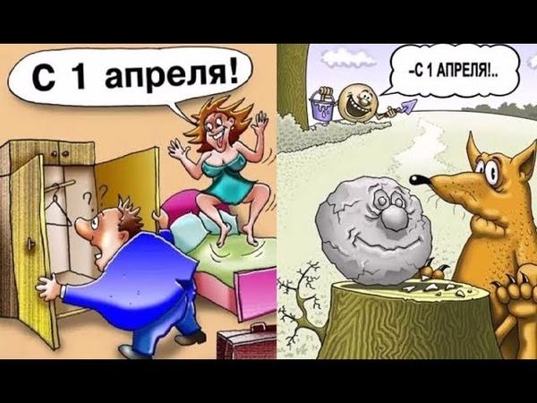 Про 1 АПРЕЛЯ ПРАЗДНИК СМЕХА Карикатуры смешные картинки юмор приколы