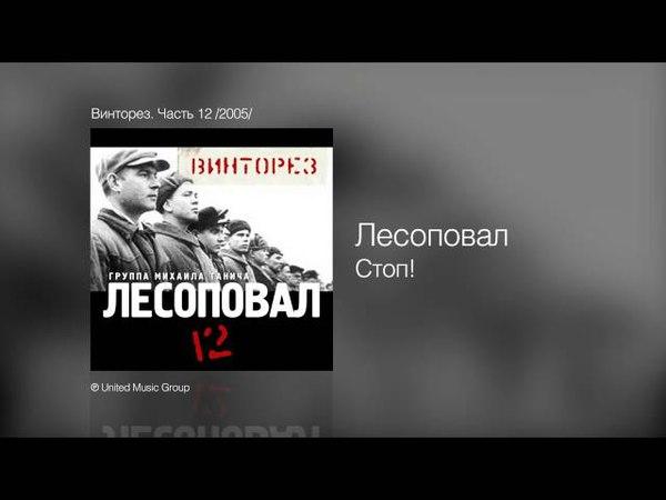 Группа Лесоповал - Стоп! - Винторез. Часть 12 /2005/