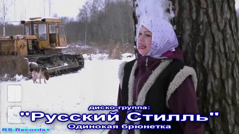 Русский Стилль Одинокая брюнетка