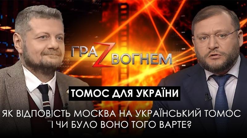 Гра Z вогнем: Томос для України