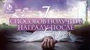 7 способов получить награду после СМЕРТИ Azan