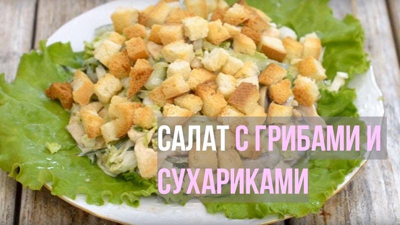 Салат с грибами и сухариками. Гости от него будут в восторге.
