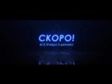 Скоро: вся правда о «Динамо»