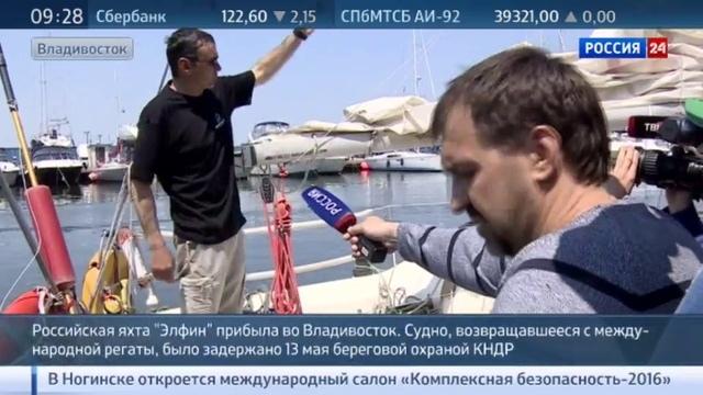 Новости на Россия 24 Жесткое задержание Элфин взяли на абордаж ржавыми кошками