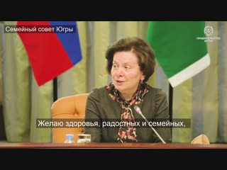 Наталья Комарова благодарит матерей Югры