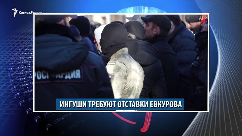 Протест чеченцев ингуши против Евкурова и саботаж суда над силовиками