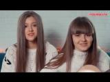 T-Fest – Улети (cover by Катя Рише ft. Маша Ришковая),красивые милые девушки сёстры классно спели кавер,красивый голос,поёмвсети