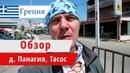 Обзор Panagia и паромная переправа Лименас Керамоти Панагия Греция о Тасос 2018