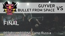 Guyver vs Bullet From Space FINAL RED BULL BC ONE RUSSIAN CAMP 03 06 18