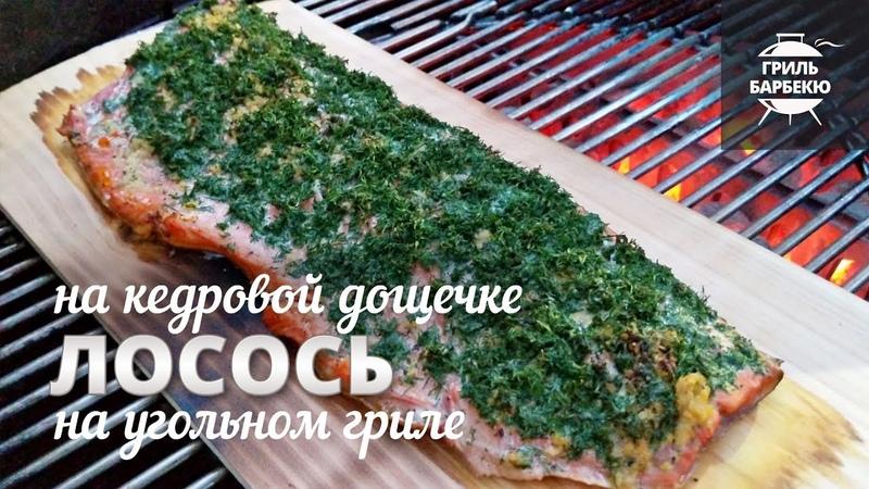 Лосось на кедровой дощечке (рецепт для угольного гриля)