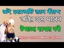 এত কান্না আমি কখনো দেখিনি Mawlana Tofazzal Hossain Voirobi New Bangla Waz 2018 BD WAZ