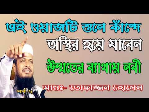 এত কান্না আমি কখনো দেখিনি | Mawlana Tofazzal Hossain Voirobi | New Bangla Waz | 2018 BD WAZ