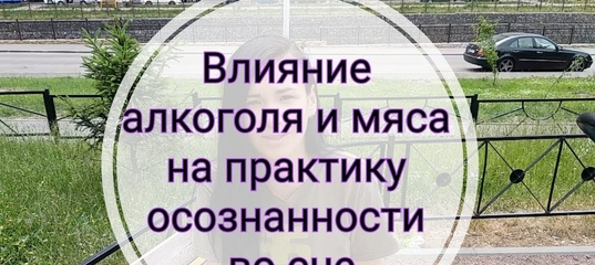 Практика осознанности в жизни и во сне | ВКонтакте