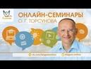 Олег Торсунов Онлайн-семинары «Благость»: на что идут взносы за участие в программах?