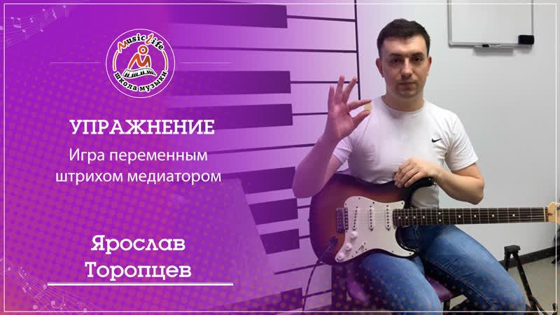 Ярослав Торопцев — Игра переменным штрихом медиатором