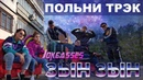 Zhonti feat. NN-Beka - ЗЫН ЗЫН (Полная версия by JKS) ZYN ZYN
