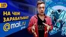 В гостях у Ниша мобильных игр Новейшие тренды в IT
