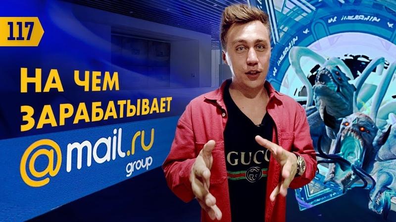 В гостях у Mail.ru. Ниша мобильных игр. Новейшие тренды в IT