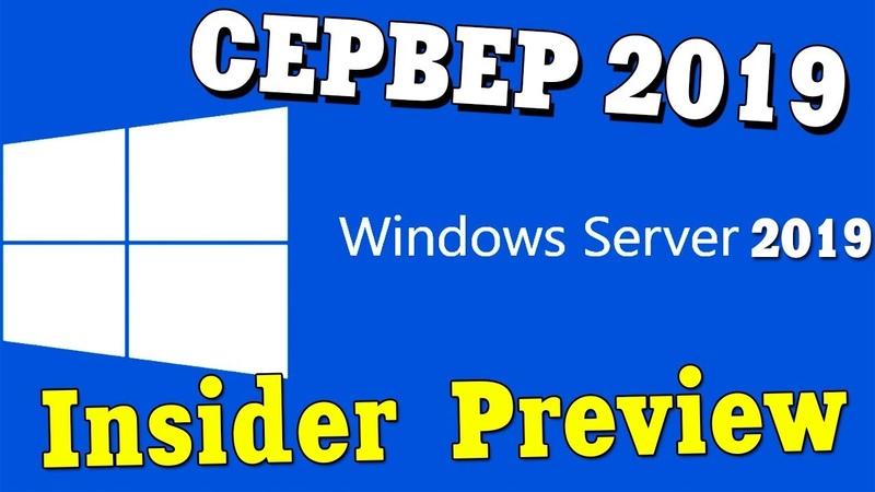 Установка оригинальной системы Windows Server 2019 Insider Preview