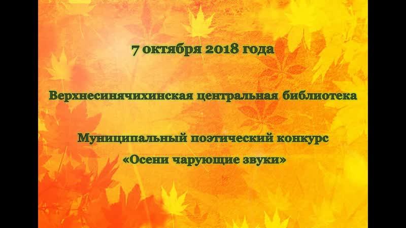 Муниципальный конкурс чтецов Осени чарующие звуки