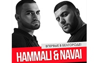 Купить билеты на Hammali & Navai