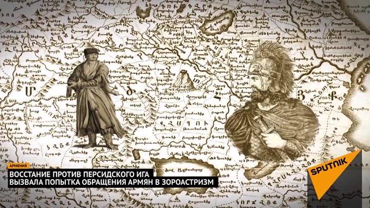 Великое восстание: как непокорные армяне разозлили персидского царя