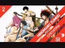 [субтитры | 2 серия] Hinomaru Zumou / Сумо Хиномару | by Freedive Zerro3501 | SovetRomantica Risens Team