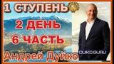 Первая ступень 2 день 6 часть. Андрей Дуйко видео бесплатно 2015 Эзотерическая школа Кайлас
