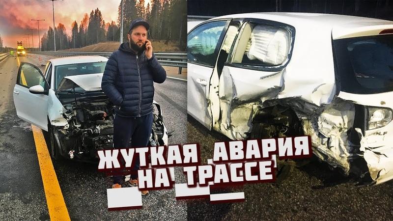 Жуткая авария на трассе Санкт Петербург Москва в 5 00 утра