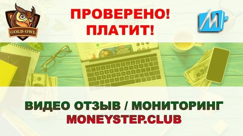 Отзыв / Мониторинг MoneyStep Club - НОВЫЙ матричный проект / Платит или нет?