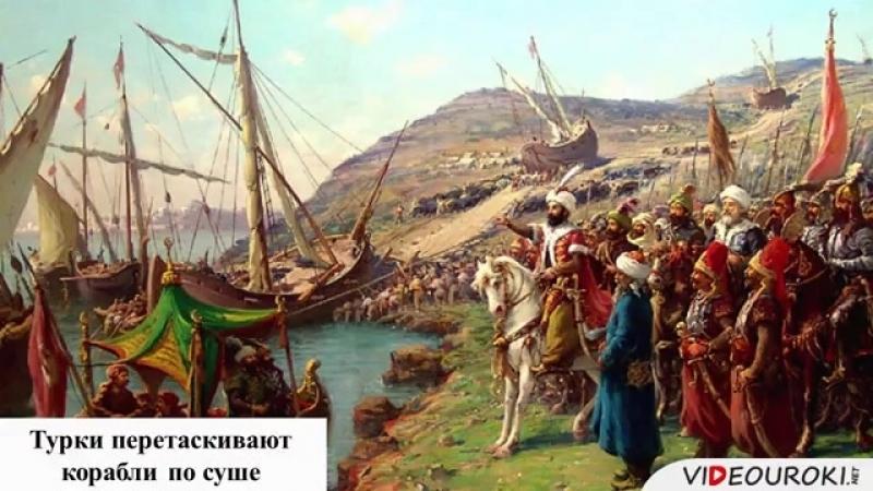 28. Завоевание турками-османами Балканского полуострова