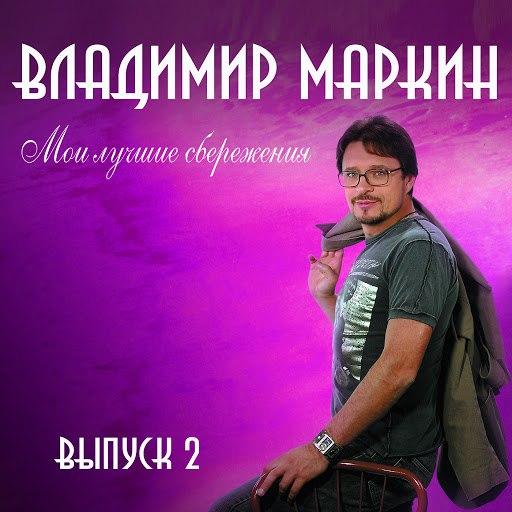 Владимир Маркин альбом Мои лучшие сбережения, Выпуск 2