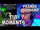 TI8 moments 1 | ВЫПУСК 1 | ЛУЧШИЕ МОМЕНТЫ The International 2018 Team Liquid vs PSG LGD