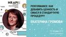 Екатерина Громова: Performance: как добавить ценность и смысл в стандартную процедуру